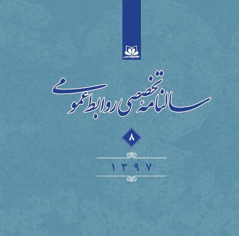 گذری و نظری بر سالنامه تخصصی روابط عمومی ایران